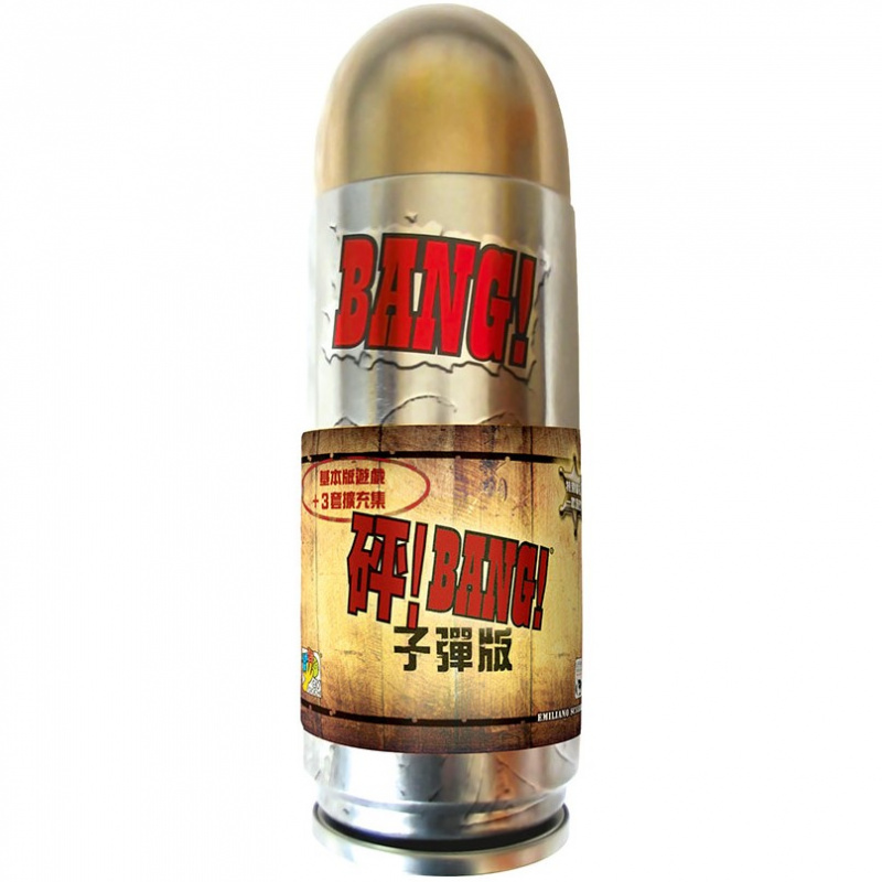 BANG! THE BULLET! 砰!子彈版