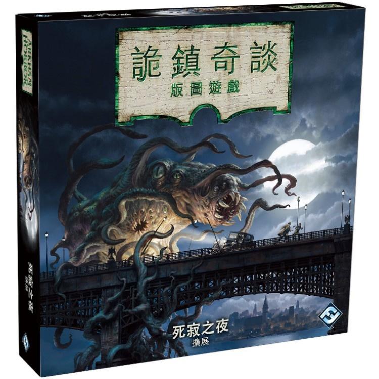 Arkham Horror : Dead Of Night 詭鎮奇談版圖版第三版:死寂之夜