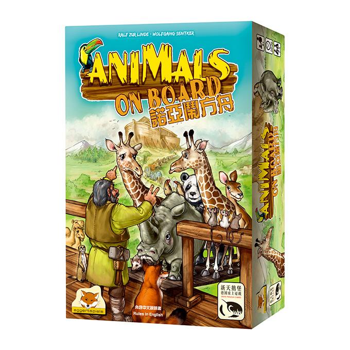 Animals on Board 諾亞鬧方舟