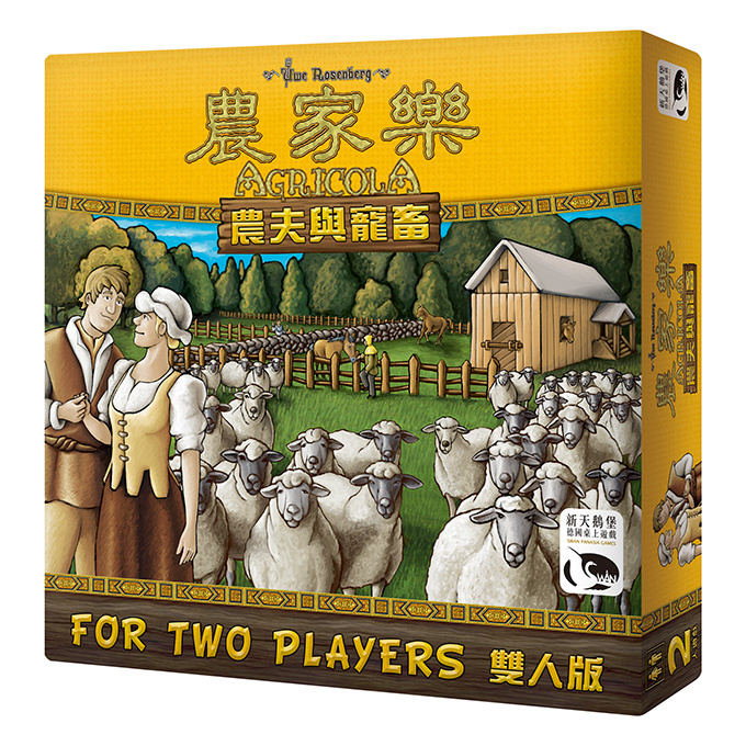 Agricola All Creatures Big & Small 農家樂: 農夫與寵畜 (2人版)