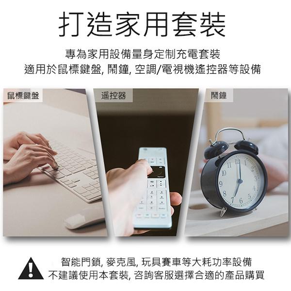 BESTON迷你AA可充電電池1200Mah套裝---遙控器/門鐘/滑鼠鍵盤適用