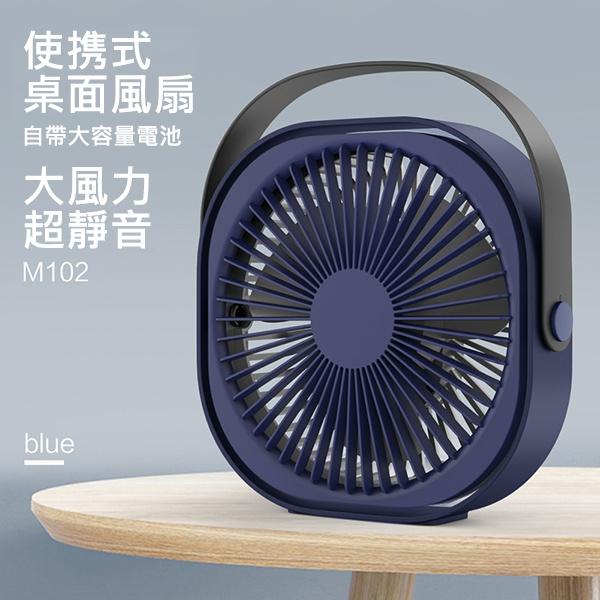 日本TSK - USB充電6寸便攜式手提桌面創意風扇
