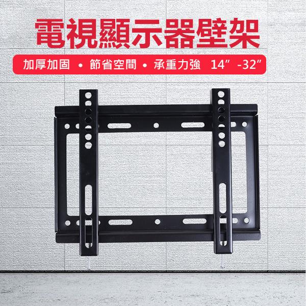 日本TSK - 14-32吋液晶LED螢幕電視機顯示器牆壁掛架
