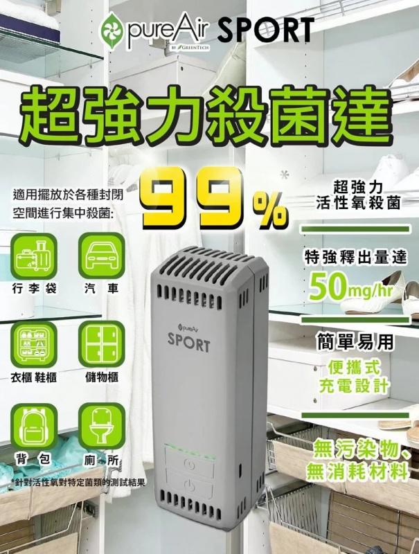 強效消毒除臭機   美國Greentech PureAir SPORT