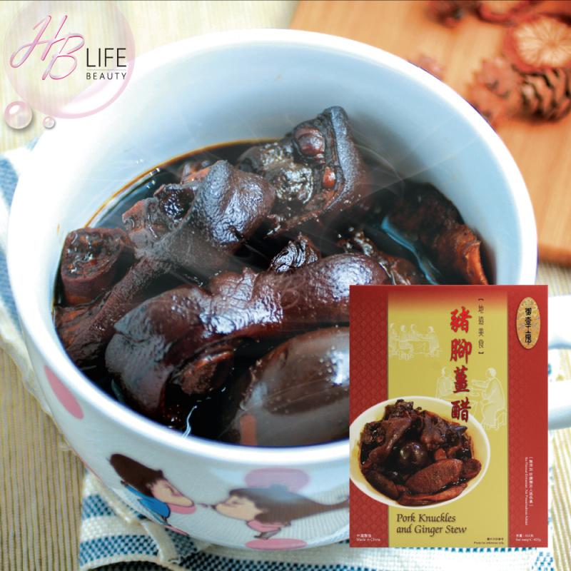 19 御壹工房 豬腳薑醋湯(400克)