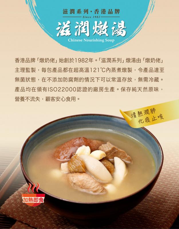 燉奶佬 海底椰蓮子雪梨燉豬展湯 (280克)