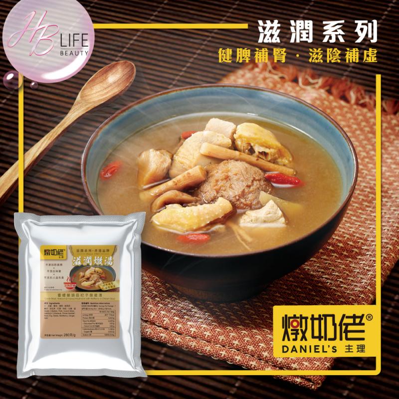 燉奶佬 響螺猴頭菇杞子燉雞湯 (280克)
