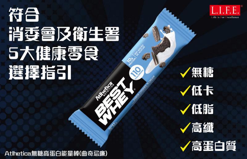 L.I.F.E. - [3件優惠裝] Atlhetica無糖高蛋白能量棒 110卡 (3款口味體驗裝)