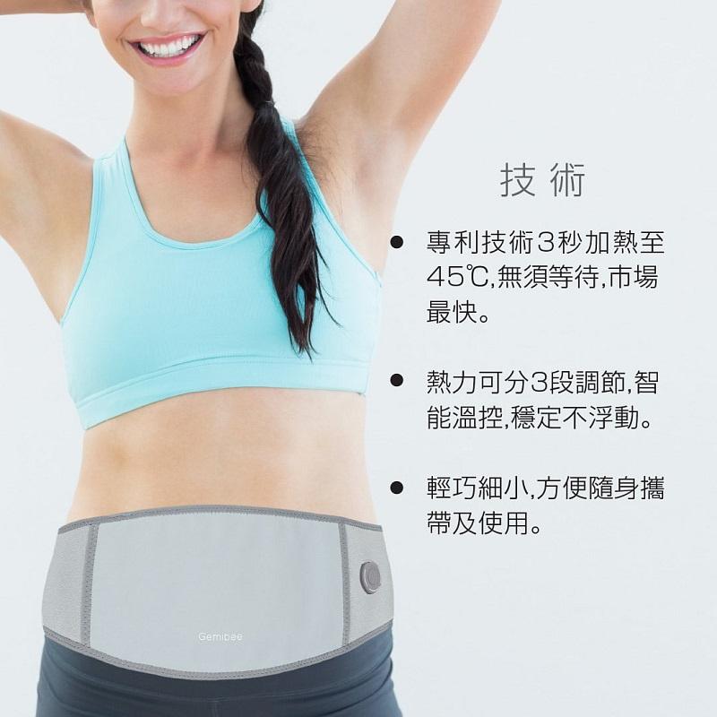 【香港】Gemibee 2合1速熱遠紅外線發熱帶(內含藥包)
