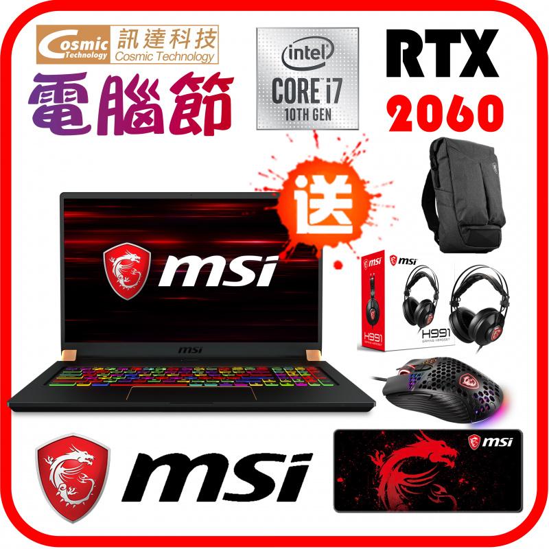 "MSI GS75 10SE 17.3""極致纖薄電競筆電 (RTX2060/ i7-10750H/ 240Hz)"