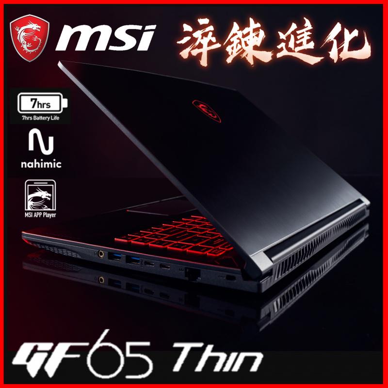 "MSI GF65 9SER 15.6""戰鬥堡壘電競筆電 (RTX2060/ i7-9750H/ 144Hz)"