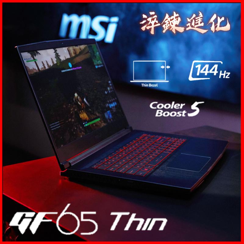 "MSI GF65 9SDR 15.6"" 戰鬥堡壘電競筆電 (GTX1660Ti / i7-9750H/ 144Hz)"