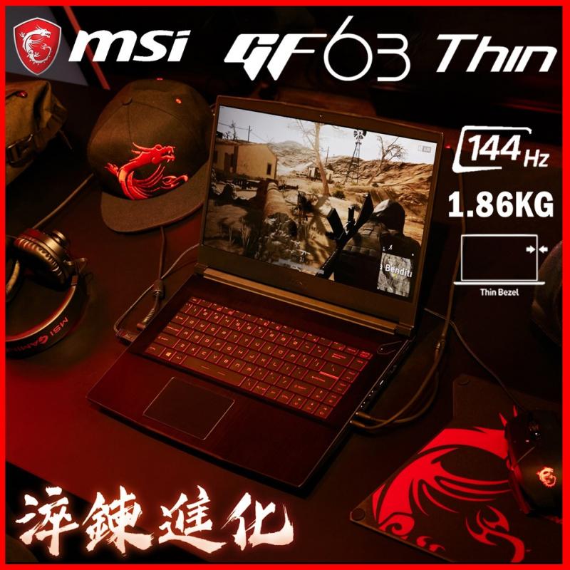 "MSI GF63 Thin 10SCXR 15.6""戰鬥堡壘電競筆電(GTX1650/ i7-10750H/ 144Hz)"