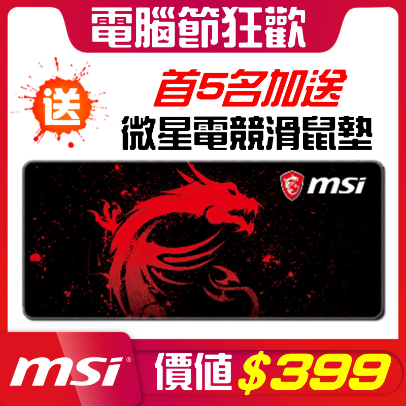"MSI Sword 11UD 15.6""傳奇刀鋒電競筆電 11th (i5-11400H / RTX3050Ti / 144Hz)"