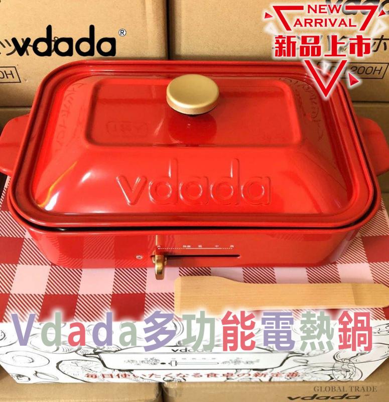 Vdada多功能電熱鍋(配送平面+丸子🍡盤)