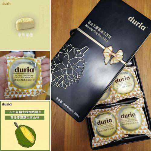 Duria貓山王 榴槤冰皮月餅