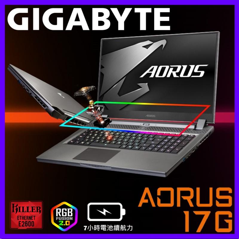 """GIGABYTE 17.3"""" AORUS 17G WB機械軸電競筆電 (RTX2070 / i7-10750H)"""