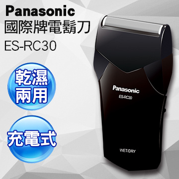 Panasonic ES-RC30 送充電座~浮動單刀頭~高速摩打每分鐘推動7,800次~使用後可用水清洗 ...