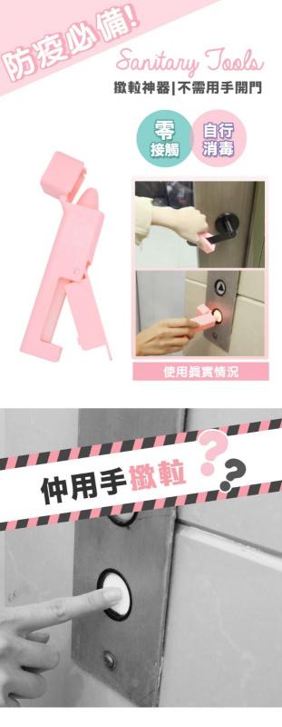 非接觸式電梯按鈕神器- 便攜式開門工具