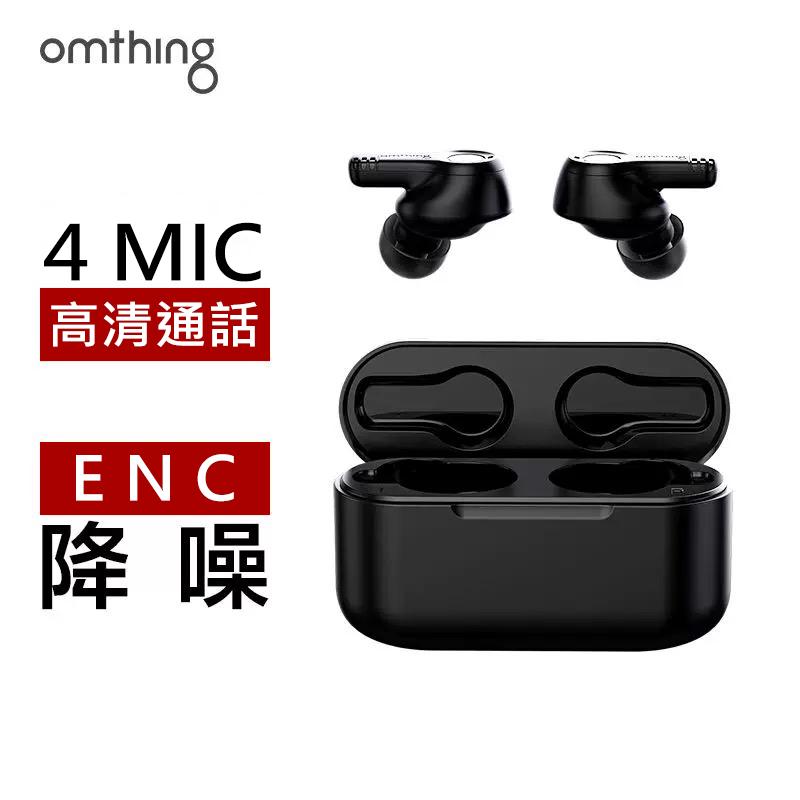Omthing Airfree 真無線降噪藍牙耳機