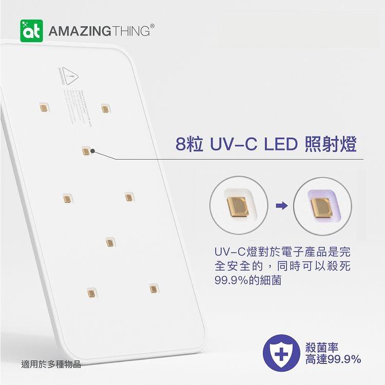 UV-C PAD PRO 多功能無線充電消毒盒