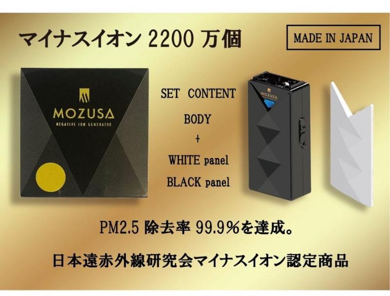 Mozusa - 日本 Mozusa 隨身空氣淨化機 2,200萬 PM2.5 負離子MO-BK65