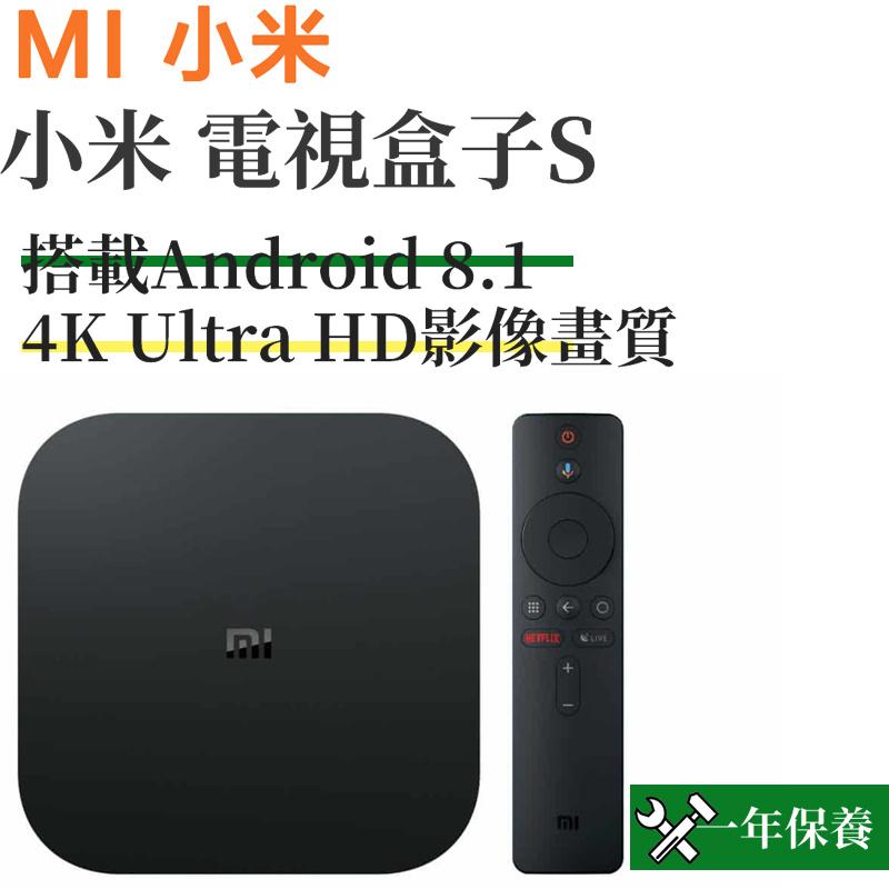 小米 - 小米盒子S 國際版 Netflix Android TV Box 網路機頂盒 電視盒子 4K Ultra HD影像畫質(平行進口)