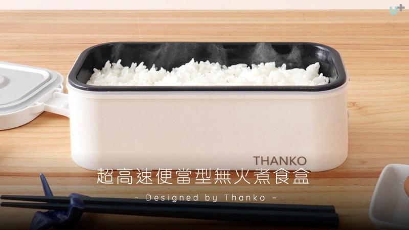 Thanko - 超高速迷你便當型無火煮食多功能盒