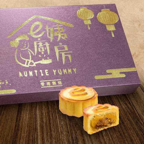 E姨廚房 土鳳梨奶黃月餅(8個裝)