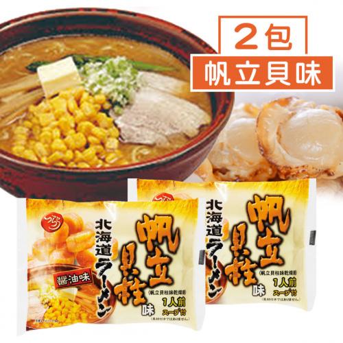 Tsurara - [2包裝] 北海道帆立貝風味拉麵 127g