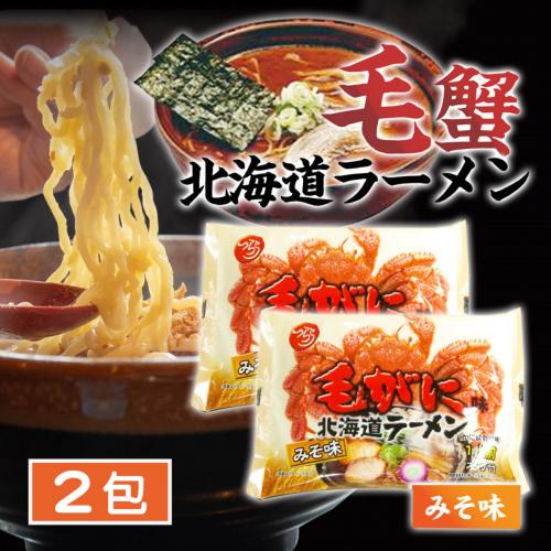 Tsurara - [2包裝] 北海道毛蟹 味噌風味拉麵 145g