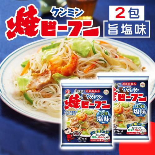 Kenmin - [2包裝] 日本鹽味炒米粉 70g