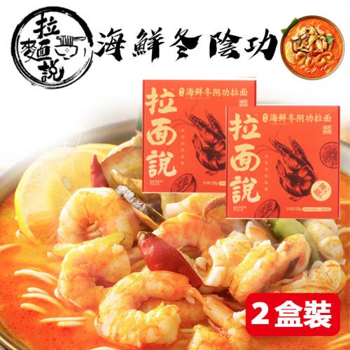 拉麵說 - [2盒裝] 海鮮冬陰功拉麵