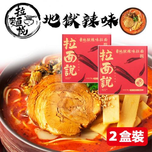 拉麵說 - [2盒裝] 地獄辣味拉麵
