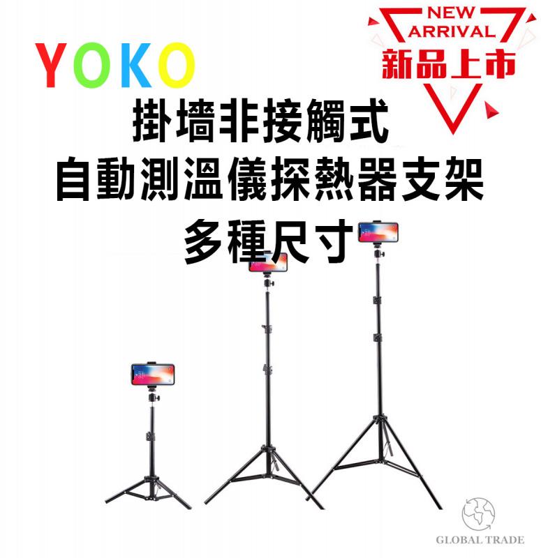YOKO SM-T60 掛墻非接觸式 自動測溫儀探熱器 (行貨一年保用)(支架另加$100)