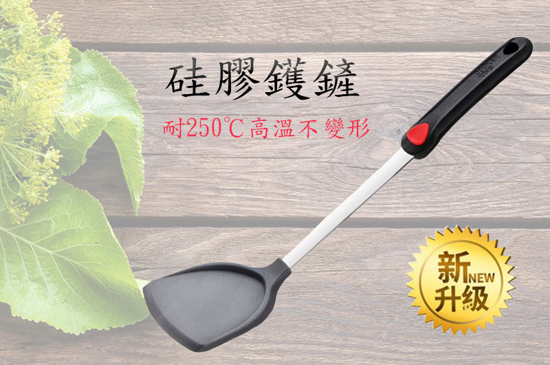 COOKER KING 硅膠鑊鏟/不粘鍋鏟