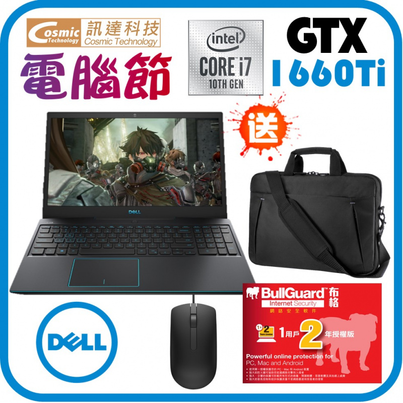 Dell G3 15 G3500-R1760RC 一鍵超神電競筆電(RTX2060/ i7-10750H/144HZ)