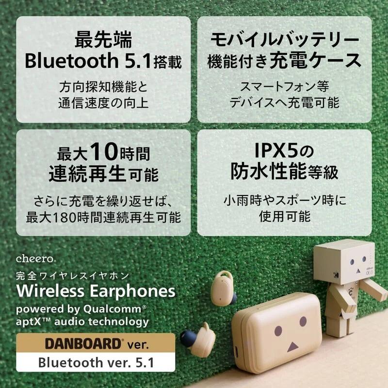 日本Cheero 藍牙5.1 TWS 紙箱人真無線耳機