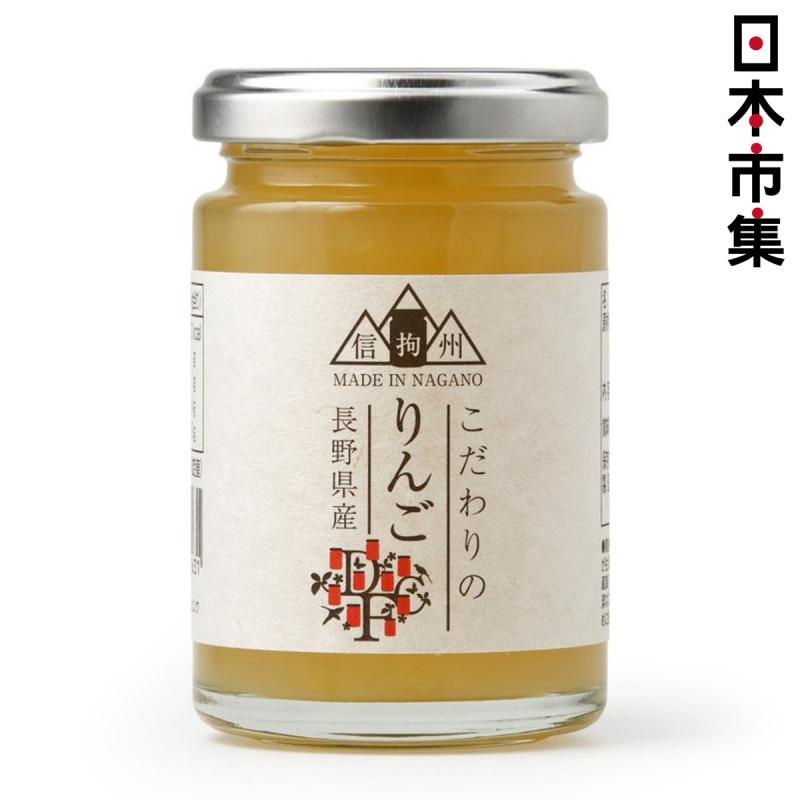 日本【手作工藝】長野縣產 蘋果醬 145g【市集世界 - 日本市集】