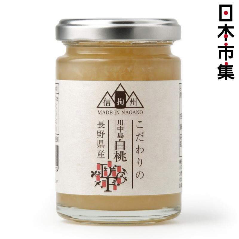 日本【手作工藝】長野縣產 白桃果醬 145g【市集世界 - 日本市集】