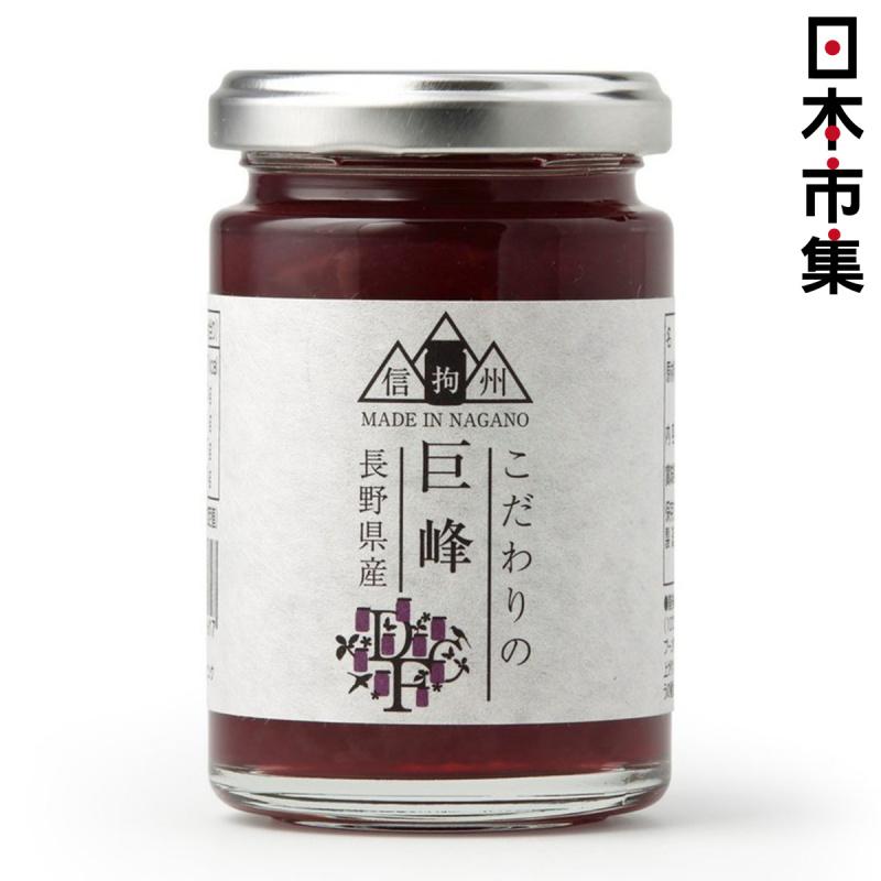 日本【手作工藝】長野縣產 巨峰提子果醬 145g【市集世界 - 日本市集】