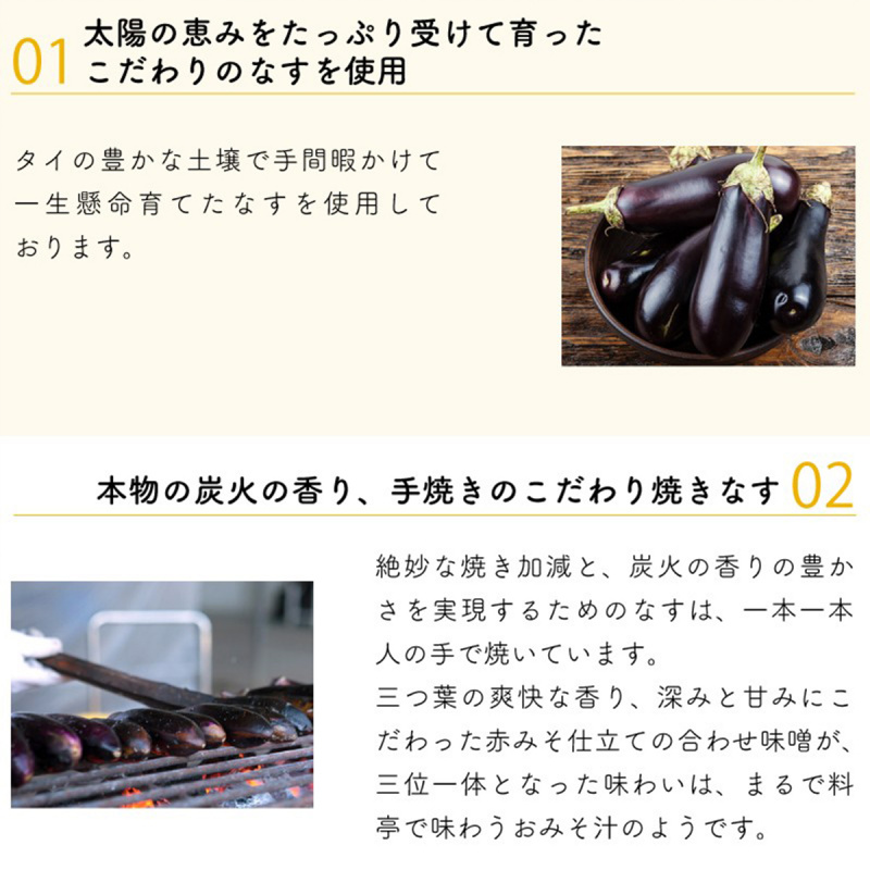 日本【新食代コスモス】無添加 增量即食碳燒茄子味噌湯 8.7g【市集世界 - 日本市集】