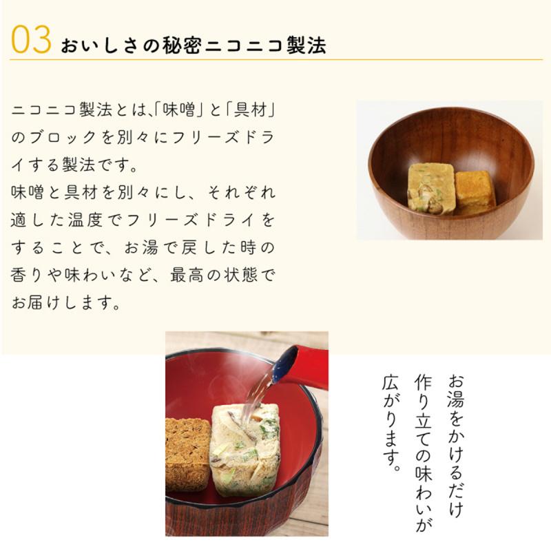 日本【新食代コスモス】無添加 增量即食菇菌味噌湯 9.2g【市集世界 - 日本市集】