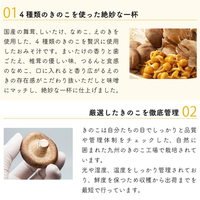 日本【新食代コスモス】無添加 增量即食菇菌味噌湯 9.2g (2件裝)【市集世界 - 日本市集】