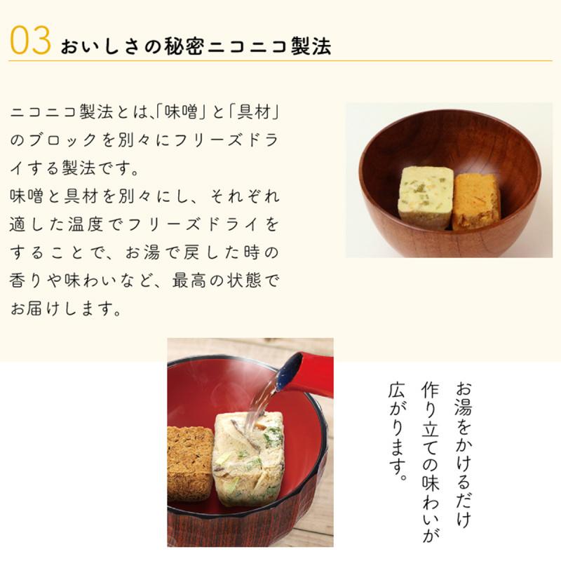 日本【新食代コスモス】無添加 增量即食關西風味酒粕豚肉味噌湯 15g (2件裝)【市集世界 - 日本市集】