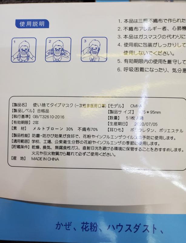 日本直送 3層醫療防護口罩 [51枚入]