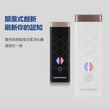 [香港行貨]Ionpower 隨身空氣清淨機 P10 黑白兩色