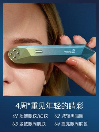 Wellskins CX-02 眼部射頻美容儀 [2色]