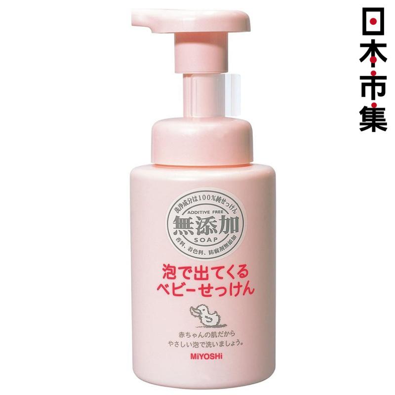 日版Miyoshi 無添加嬰兒沐浴泡沫 250ml【市集世界 - 日本市集】