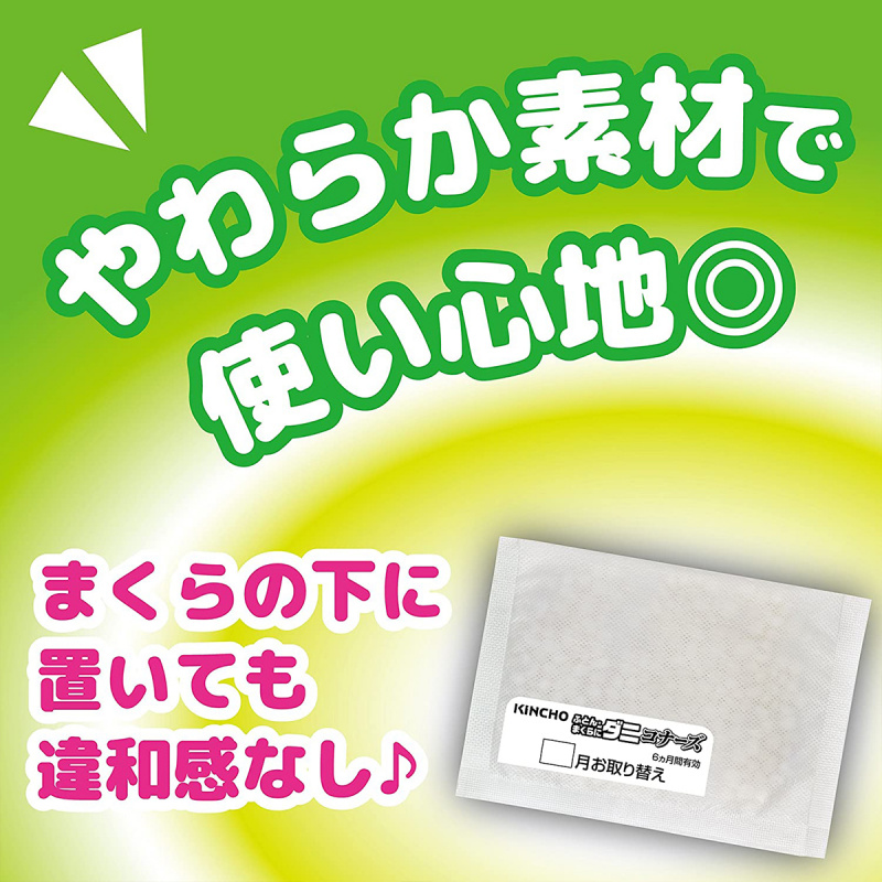 日版Kincho 金鳥驅蟎消臭片棉被枕頭專用 2片裝【市集世界 - 日本市集】